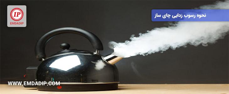 نحوه رسوب زدایی چای ساز در 5 گام و بهترین مواد مناسب برای جرم گیری چای ساز