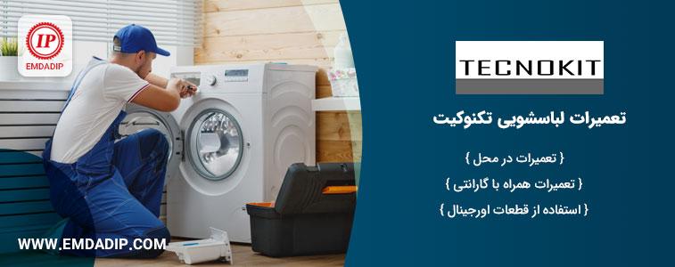 نمایندگی تعمیرات ماشین لباسشویی تکنوکیت