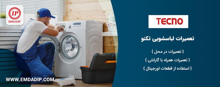 نمایندگی تعمیرات ماشین لباسشویی تکنو