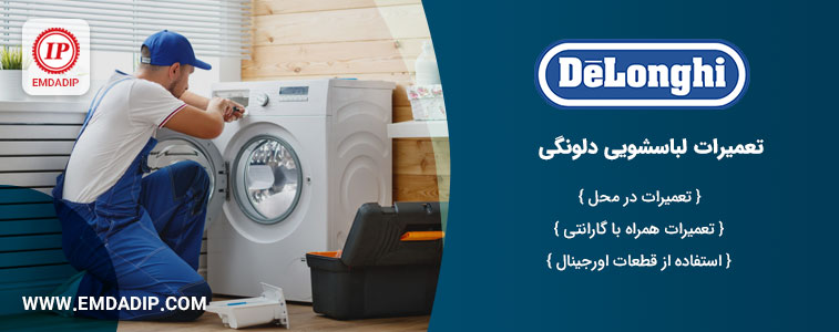 نمایندگی تعمیرات ماشین لباسشویی دلونگی