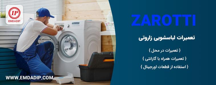 نمایندگی تعمیرات ماشین لباسشویی زاروتی