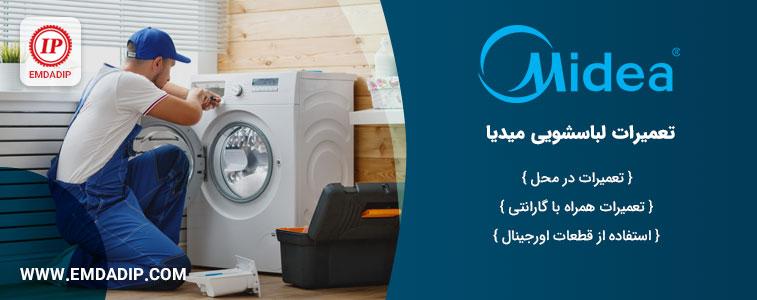 نمایندگی تعمیرات ماشین لباسشویی میدیا