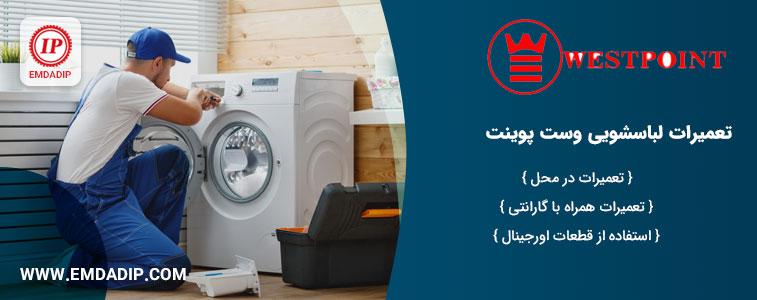 نمایندگی تعمیرات ماشین لباسشویی وست پوینت