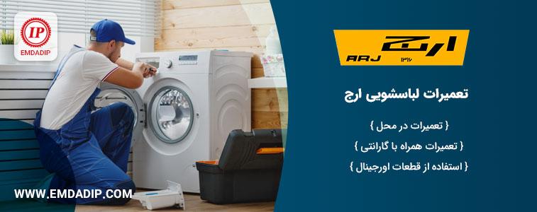 تعمیرات ماشین لباسشویی ارج