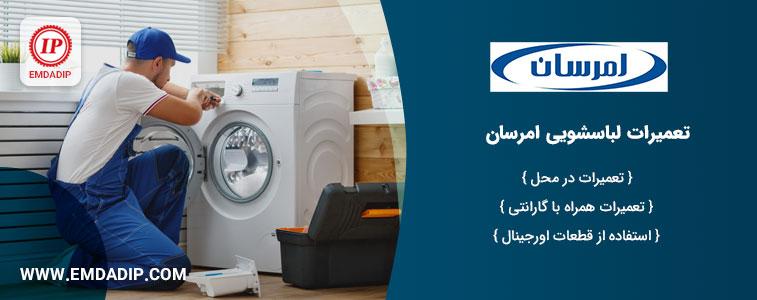 تعمیرات ماشین لباسشویی امرسان