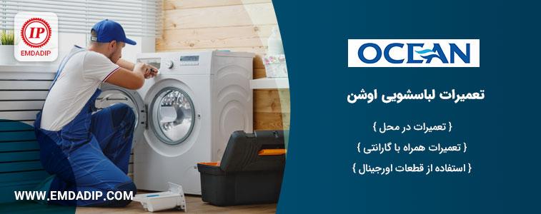 تعمیرات ماشین لباسشویی اوشن
