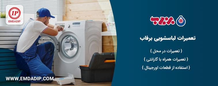تعمیرات ماشین لباسشویی برفاب