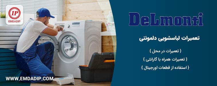 نمایندگی تعمیرات ماشین لباسشویی دلمونتی