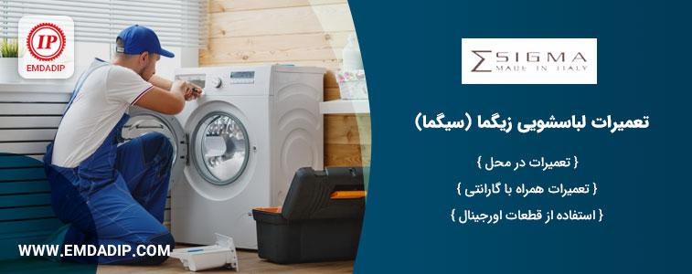 نمایندگی تعمیرات ماشین لباسشویی زیگما