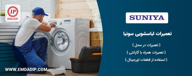 نمایندگی تعمیرات ماشین لباسشویی سونیا