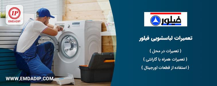 تعمیرات ماشین لباسشویی فیلور