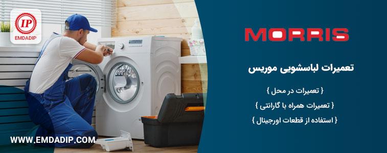 نمایندگی تعمیرات ماشین لباسشویی موریس