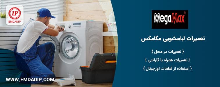 تعمیرات ماشین لباسشویی مگامکس