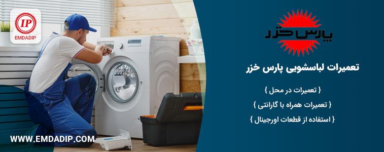 تعمیرات ماشین لباسشویی پارس خزر