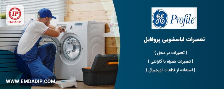 تعمیرات ماشین لباسشویی پروفایل