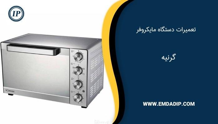 نمایندگی تعمیر ماکروفر گرنیه در تهران