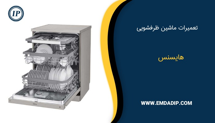 نمایندگی تعمیرات ظرفشویی هایسنس